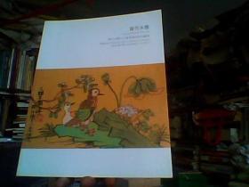 东方大观2013春季艺术品拍卖会(当代水墨)