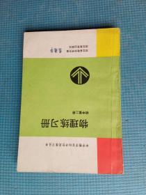 中学教学目标评价及练习丛书.物理练习册(初中第二册)