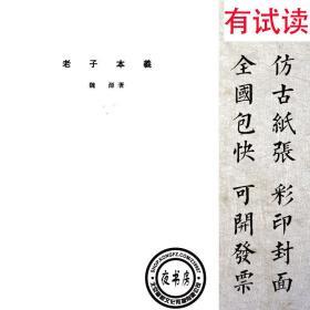 老子本义-1954年版-(复印本)-诸子集成
