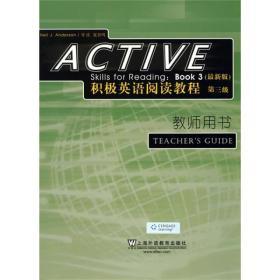 积极英语阅读教程 3第三级 教师用书