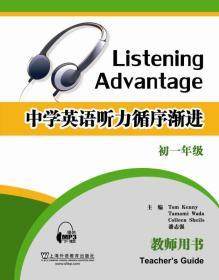 中学英语听力循序渐进 教师用书 初一年级
