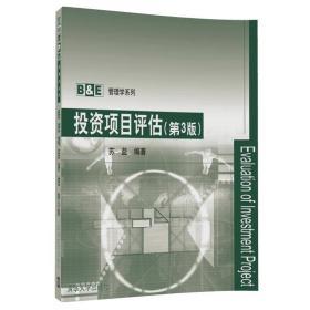投资项目评估(第3版)/B&E管理学系列