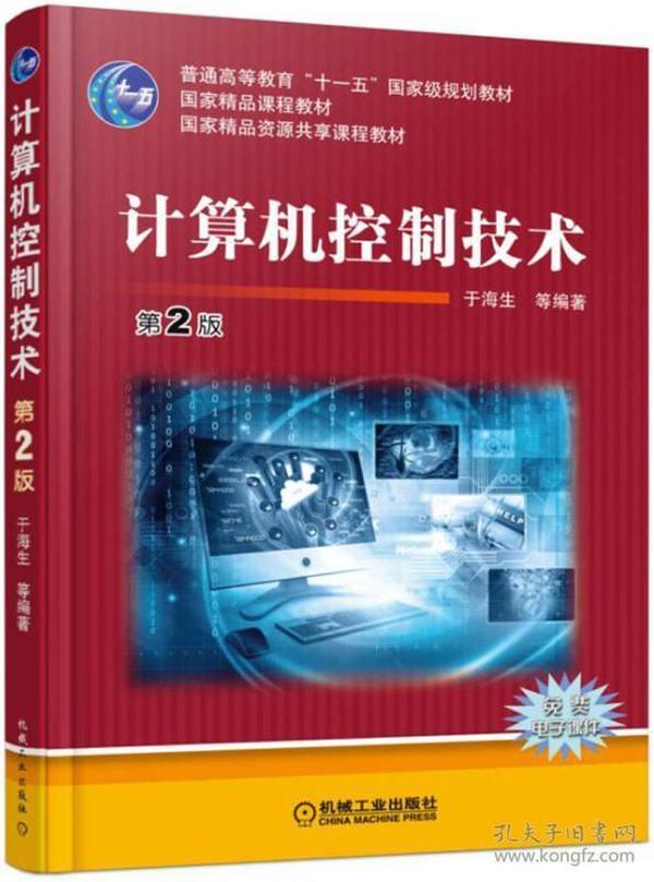 计算机控制技术(本科教材)
