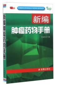 新编肿瘤药物手册
