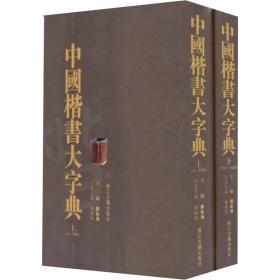 中国楷书大字典(上下册)