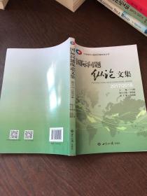 2017/2018-国际问题纵论文集