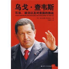 乌戈·查韦斯:石油、政治以及对美国的挑战