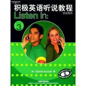 积极英语听说教程3(学生用书)(第2版)