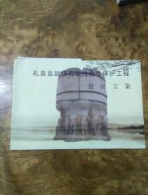 礼泉县赵镇石鼓抢救性保护工程设计方案