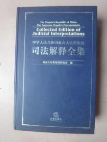 中华人民共和国最高人民检察院 司法解释全集
