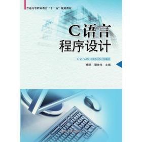 """【非二手 按此标题为准】C语言程序设计(普通高等职业教育""""十二五""""规划教材)"""