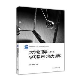 大学物理(第5版) 学习指导和能力训练