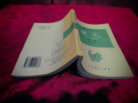 高级中学课本第六册(必修)