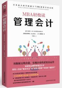 管理会计/MBA轻松读