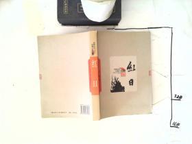 中国当代长篇小说藏本 红日