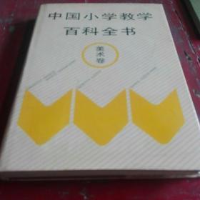 中国小学教学百科全书,美术卷