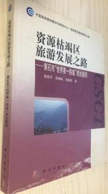 """资源枯竭区旅游发展之路:黄石市""""世界第一铁城""""规划案例"""