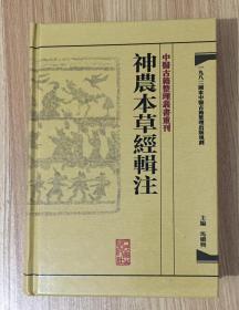 神农本草经辑注(中医古籍整理丛书重刊)9787117171472