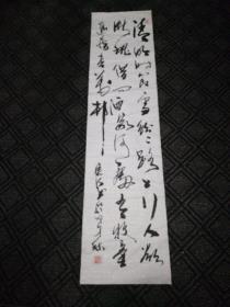 书法:宗学书法作品一幅(草书)136*34cm