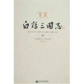 白话三国志 插图珍藏本(3册)