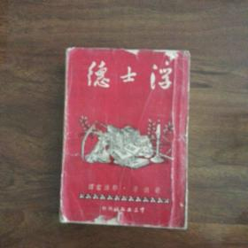 浮士德(郭沫若译本,整部著作的初版本,1947年一版一印)装帧精美
