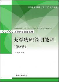 大学物理简明教程-(第2版)吕金钟清华大学出版社