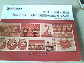 """2011'中国湖南""""知识产权""""全国主题漫画邀请赛作品集"""