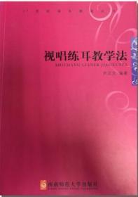 视唱练耳教学法/21世纪音乐教育丛书