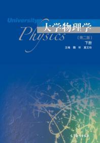#大学物理学(第二版)下册