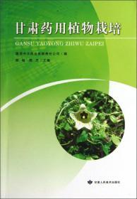 甘肃药用植物栽培