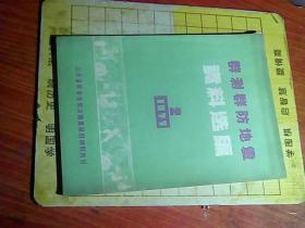 群测群防地震资料选编  1977年第2期