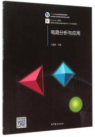 库存书 电路分析与应用