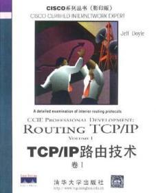 TCP/IP路由技术第1卷