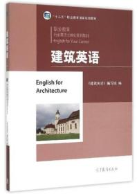 正版qx-9787040423891-建筑英语