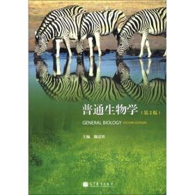 普通生物学(第2版)