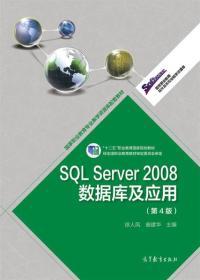 SQL Server 2008数据库及应用(第4版)