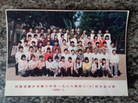 老照片 河南省新乡市第十中学一九八八届初三8班毕业合影(1988.5