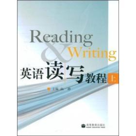 英语读写教程(上)