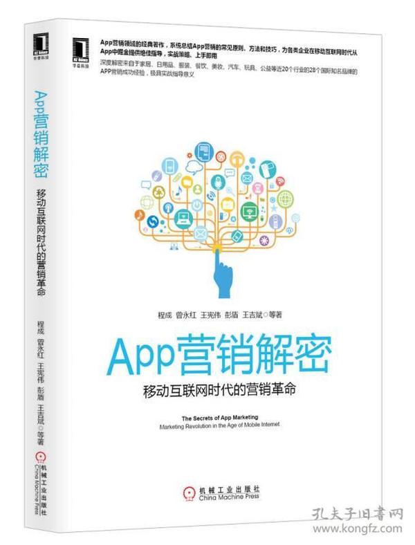 库存新书  App营销解密-移动互联网时代的营销革命
