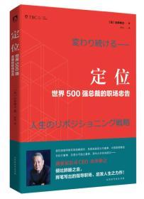 定位 : 世界500强总裁的职场忠告
