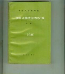 国家计量检定规程汇编---电磁 1985