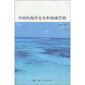 中国的海洋安全和海域管辖