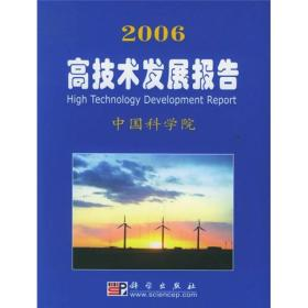 2006高技术发展报告
