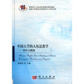 中国大学的人权法教学:现状与展望