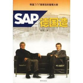 SAP德国造:财富500强背后的管理大师