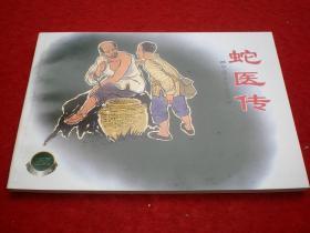 1959年水天宏绘画  精品百种,中国乡村故事1,连环画《蛇医传》,上海人民美术出版社   一版一印
