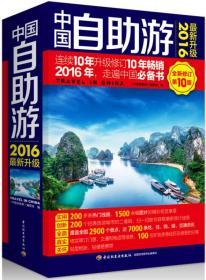 中国自助游(2016最新升级)