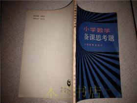 老教辅  小学数学备课思考题 《小学数学教师》编辑部编 上海教育出版社 1985年一版一印 32开平装