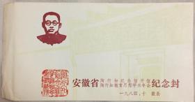 1984年安徽省歙县邮电局发行陶行知纪念馆开馆纪念封(和库)