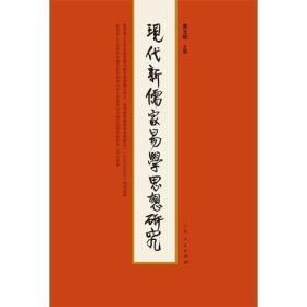 现代新儒家易学思想研究